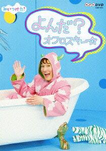 NHK DVD::みいつけた! よんだ?オフロスキー [ 小林顕作 ]