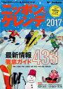 ニッポンのゲレンデ(2017) 関越/上信越/中央/北海道/白馬/東北/中京・北陸 (ブルーガイド・グラフィック)