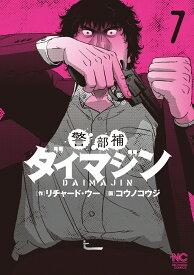 警部補ダイマジン ( 7) (ニチブンコミックス) [ リチャード・ウー ]