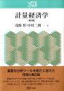 計量経済学第2版 (Y21) [ 浅野皙 ]