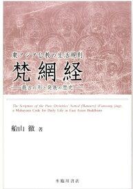東アジア仏教の生活規則 梵網経 最古の形と発展の歴史 [ 船山 徹 ]