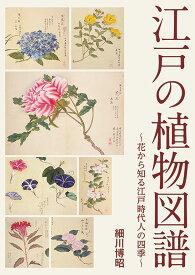 江戸の植物図譜 ~花から知る江戸時代人の四季~ [ 細川博昭 ]