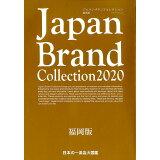 Japan Brand Collection福岡版(2020) (メディアパルムック)