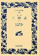 完訳三国志(2)