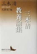 【謝恩価格本】三木清教養論集
