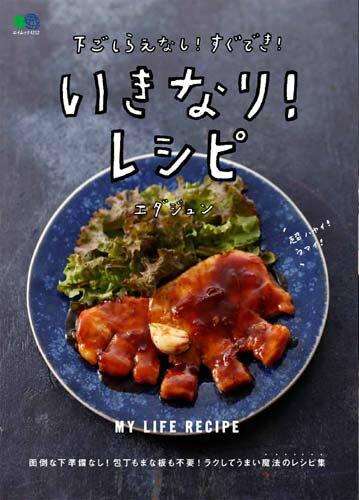 いきなり!レシピ 下ごしらえなし!すぐでき! (エイムック)