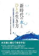 新時代の水とひとの生き方 -「水防災意識社会」の再構築に向けてー