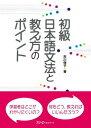 初級日本語文法と教え方のポイント [ 市川保子 ]