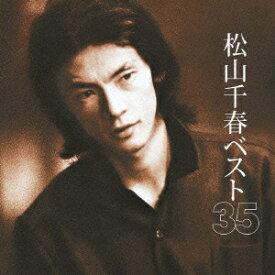 松山千春ベスト35 [ 松山千春 ]