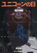 ユニコーンの日(下) 機動戦士ガンダムUC(2)