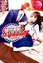 Sweet Secret (エタニティブックス) [ 栢野すばる ]