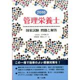 管理栄養士国家試験問題と解答(2016)