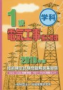 1級電気工事施工管理技術検定試験問題解説集録版(2019年版)