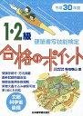 平成30年度版 硬筆書写技能検定1・2級合格のポイント [ 狩田 巻山 ]