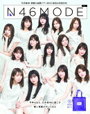 乃木坂46公式SPECIAL BOOK N46MODE vol.1