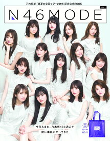乃木坂46公式SPECIAL BOOK N46MODE vol.1 (光文社女性ブックス) [ N46MODE編集部 ]