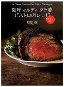 銀座マルディ グラ流 ビストロ肉レシピ