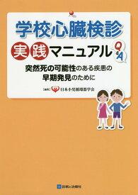 学校心臓検診実践マニュアルQ&A 突然死の可能性のある疾患の早期発見のために [ 日本小児循環器学会 ]