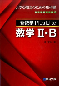 新数学Plus Elite数学II・B (新数学 Plus Eliteシリーズ)