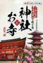 地図でめぐる神社とお寺2版 旅に出たくなる [ 武光誠 ]