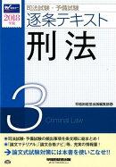 司法試験・予備試験逐条テキスト(2018年版 3)