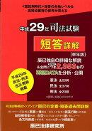 司法試験短答詳解〈単年版〉(平成29年)