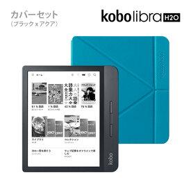 Kobo Libra H2O (ブラック)スリープカバーセット(アクア)