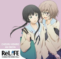 「ReLIFE」キャラクターソングVOL.2[日代千鶴]