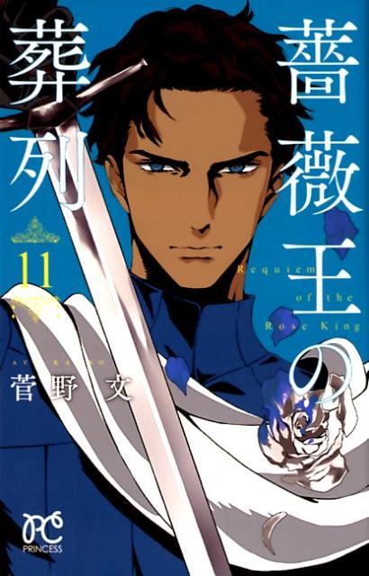 薔薇王の葬列(11) (プリンセスコミックス) [ 菅野文 ]