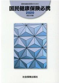 運営協議会委員のための国民健康保険必携(2020)改訂26版