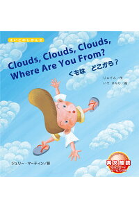 Clouds、Clouds、Clouds、WhereAreYouFrom?くもはどこから?(えいごのじかん2)[じゅてん]