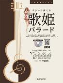 TAB譜付スコア ギターで奏でる/歌姫バラード[模範演奏CD付]