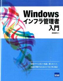 Windowsインフラ管理者入門 [ 胡田昌彦 ]