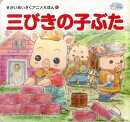 【バーゲン本】三びきの子ぶた せかいめいさくアニメえほん1