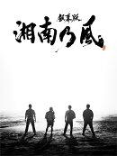「銀幕版 湘南乃風」完全版 初回限定生産 DVD BOX