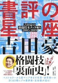 書評の星座 吉田豪の格闘技本メッタ斬り 2005-2019 [ 吉田 豪 ]