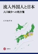 流入外国人と日本