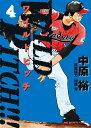 WILD PITCH!!! 4 (ビッグ コミックス) [ 中原 裕 ]