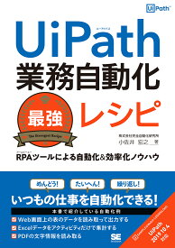 UiPath業務自動化最強レシピ RPAツールによる自動化&効率化ノウハウ [ 株式会社完全自動化研究所 小佐井 宏之 ]