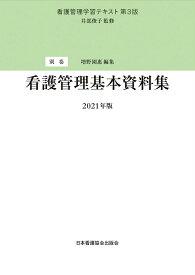 別巻 看護管理基本資料集 2021年版 (看護管理学習テキスト 第3版) [ 井部俊子 ]
