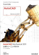 AutoCAD Mechanical 2011公式トレーニングガイド