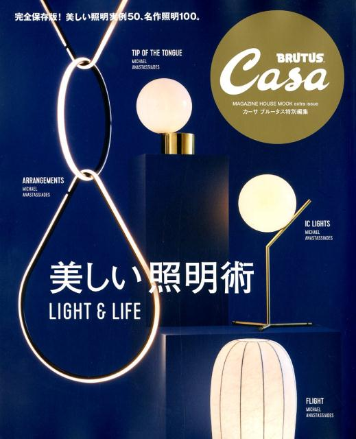 Casa BRUTUS特別編集 美しい照明術 [ マガジンハウス ]