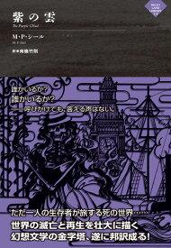 紫の雲 (ナイトランド叢書 3-4) [ M・P・シール ]