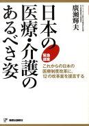 日本の医療・介護のあるべき姿