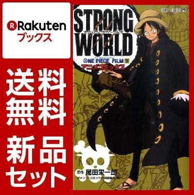ONE PIECE FILM STRONG WORLD 1-2巻セット (ジャンプ・コミックス) [ 尾田栄一郎 ]