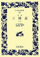 完訳三国志(3)