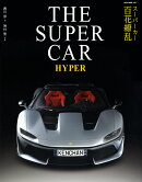 THE SUPER CAR HYPER