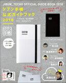 【予約】ジブン手帳公式ガイドブック 2018