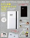 ジブン手帳公式ガイドブック 2018 [ 佐久間 英彰 ]