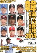 韓国プロ野球観戦ガイド&選手名鑑(2014)